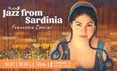 Концертът на Франческа Кориас Jazz From Sardinia - на 10 Юли