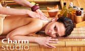 Релаксиращ масаж на гръб или цяло тяло с ароматни масла