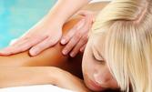 Класически масаж на гръб и ходила, или на цяло тяло