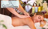 Класически ароматерапевтичен масаж на кръст, гръб, врат и ръце, или на цяло тяло