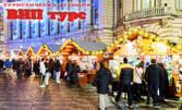 Предколеден шопинг в Румъния! Еднодневна екскурзия до Букурещ, плюс посещение на търговски център в Гюргево