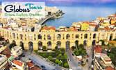 Есенна разходка в Гърция! Еднодневна екскурзия до Кавала