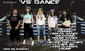 4 урока по танци - Waacking, House Dance, Hip-hop for Ladies или за деца