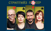 """Гледайте Малин Кръстев и Герасим Георгиев - Геро в комедията """"Стриптийз покер"""" - на 2 Септември"""