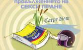 """Постановката """"Сред дивата природа"""" с Албена Колева, Ана Пападопулу и Димитър Бакалов - на 26 Февруари"""