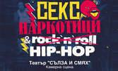 """Постановката """"Секс, Наркотици и Hip-Hop"""" на 28 Май"""