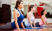 4 посещения на класическа йога за начинаещи