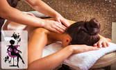 70 минути какаово блаженство за запазване на тена! Релаксиращ масаж на гръб и ръце, плюс масаж на лице и бонус - маска