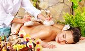 Масаж на гръб с масло от жожоба, масаж на цяло тяло с билкови торбички или билкова терапия с пилинг, масаж и маска на цяло тяло
