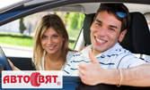 Шофьорски курс за придобиване на категория B+Е