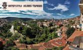 Лятна почивка във Велико Търново! Нощувка със закуска и вечеря