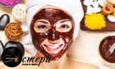 Кислородна, шоколадова или боровинкова терапия за лице, плюс четков пилинг, ампула с ултразвук и маска