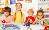 1 или 5 посещения на целодневна занималня за деца на 5-11г, с междинни закуски