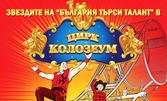 Цирк Колозеум