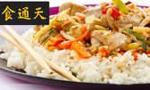 Пържен китайски ориз по избор - с 50% отстъпка