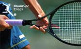 1 час игра на тенис на корт