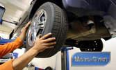 Смяна на 4 гуми - на половин цена