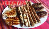 На хапване в Бачково! 1.5кг плато със свински шишчета, кебапчета, кюфтета и пържолки на скара