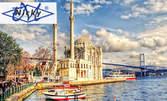 През Септември до Истанбул, Чорлу и Одрин! 2 нощувки със закуски в хотел 4*, транспорт, панорамна обиколка и посещение на Мол Форум