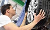 Смяна на 4 гуми от 13 до 17 цола на автомобил