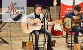 Индивидуален или групов урок по китара или народно пеене