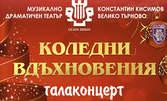 """Галаконцертът """"Коледни вдъхновения"""" - на 22 Декември"""