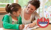 Целогодишен курс по английски език за дете в предучилищна, 1 клас или от 2 до 4 клас