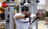 4 фитнес тренировки - без или със изготвяне на хранителен режим, тренировъчна програма и инструктор