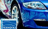 Годишен технически преглед на лек автомобил, или първоначален преглед на газова уредба