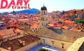 Майска екскурзия до Хърватия и Черна гора! 5 нощувки със закуски и 2 вечери, плюс транспорт и възможност за Плитвичките езера