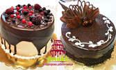 Торта по избор - Маскарпоне с горски плодове или Шоколадова