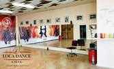 Танци за деца от 6 до 11г - 8 посещения за начинаещи на салса, бачата и меренге