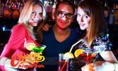 Празнувай 8 Декември в Пиано бар Cheers - консумирай за 100лв, а плати само 50лв