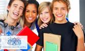 Интензивен летен курс по английски или немски език на половин цена