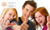 Курс по английски, немски или руски език, или по български език за чужденци