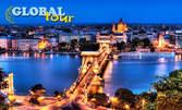 Виж Виена и Будапеща