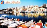 Еднодневна екскурзия до Александруполис през Юни или Юли