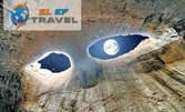 Еднодневна екскурзия до пещерите Проходна и Съева дупка и Ферма Сините щрауси