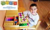 4-часово съботно занимание за деца от 2.5 до 6г по метода Монтесори