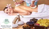 Лечебен масаж на гръб с вендузи или билкови гелове