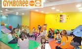 12 посещения на занимания по избор за деца от 0 до 5 години