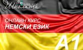 Ускорен онлайн курс по немски език - ниво А1, с 6-месечен достъп до всички граматични уроци и упражнения