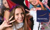 Лукс за Нова Година в Новотел Пловдив***** - на половин цена