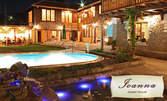 Почивка в Стара планина! Наем за 1 или 2 нощувки на къща за гости с капацитет 18 човека