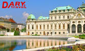 Виж Будапеща и Виена