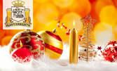 Коледа за двама в Старозагорски минерални бани! 2 нощувки със закуски и вечери, едната празнична, плюс бирена терапия