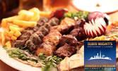 Опитай арабска кухня! Меню за един, двама или четирима