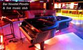 Първа пролет Party в Орфеус лайв клуб Новотел Пловдив, с група JT Dup (пиано и китара), плюс питие по избор