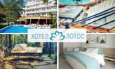 Лято в Китен! 2, 3, 5 или 7 нощувки със закуски и вечери, плюс басейн и шезлонг - на 2 минути от плаж Атлиман