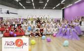 8 посещения на балет за деца от 4 до 16 години